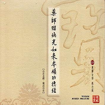 藥師琉璃光如來本願功德經 (美聲台語 教念版 01)