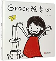Grace 说专心—(启发绘本馆出品)