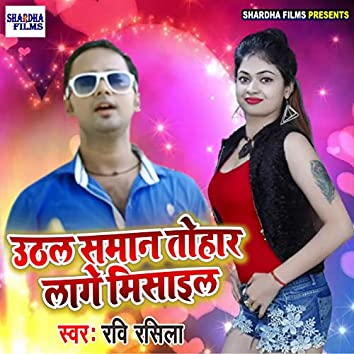 Uthal Saman Tohar Lage Misail - Single