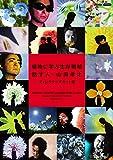植物に学ぶ生存戦略 話す人・山田孝之 ディレクターズカット版[DVD]