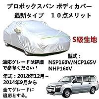 AUNAZZ カーカバー Toyota トヨタ プロボックスバン NSP160V NCP165V NHP160V 2014年9月から2018年12月 専用カバー 純正 カーボディカバー UVカット 凍結防止カバー オックスフォード合成アルミ膜S級 3本防風ベルト付け