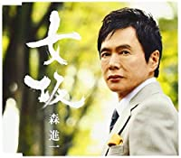 ONNA ZAKA by Shinichi Mori (2012-04-25)