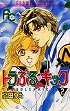トラぶる・キック(2) (フラワーコミックス)