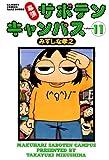 幕張サボテンキャンパス(11) (バンブーコミックス 4コマセレクション)