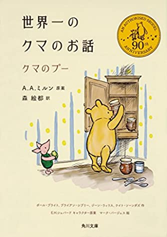 世界一のクマのお話 クマのプー (角川文庫)