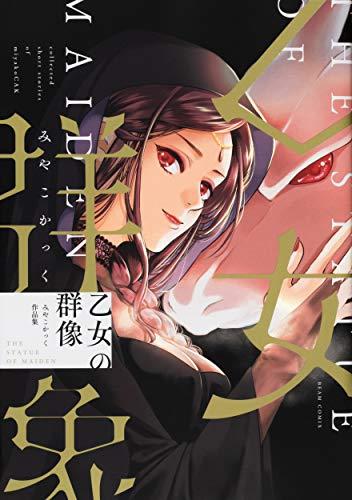 乙女の群像 みやこかっく作品集 (ビームコミックス)の詳細を見る