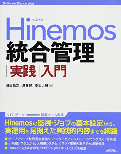Hinemos統合管理[実践]入門 (Software Design plus)の詳細を見る