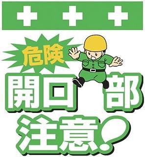 SHOWA(ショーワ) 単管シート ワンタッチ取付標識 イラスト版 T002