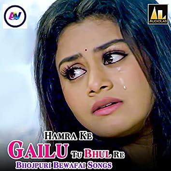 Hamra Ke Gailu Tu Bhul Re-Bhojpuri Bewafai Songs