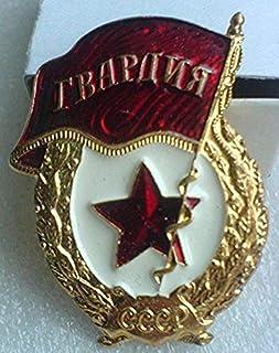 Guard Gvardiya Gvardia WW2 USSR Soviet Union Russian Communist Bolshevik Red Flag star Graet Patriotic War Screw Badge sign award