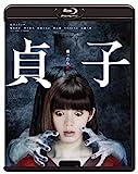 貞子[Blu-ray/ブルーレイ]