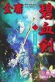 碧血剣〈2〉ホンタイジ暗殺 (徳間文庫)
