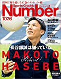 Number(ナンバー)1026号[雑誌]