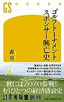 ゴルフトーナメント スポンサー興亡史 (幻冬舎新書)