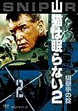 山猫は眠らない2 狙撃手の掟[DVD]