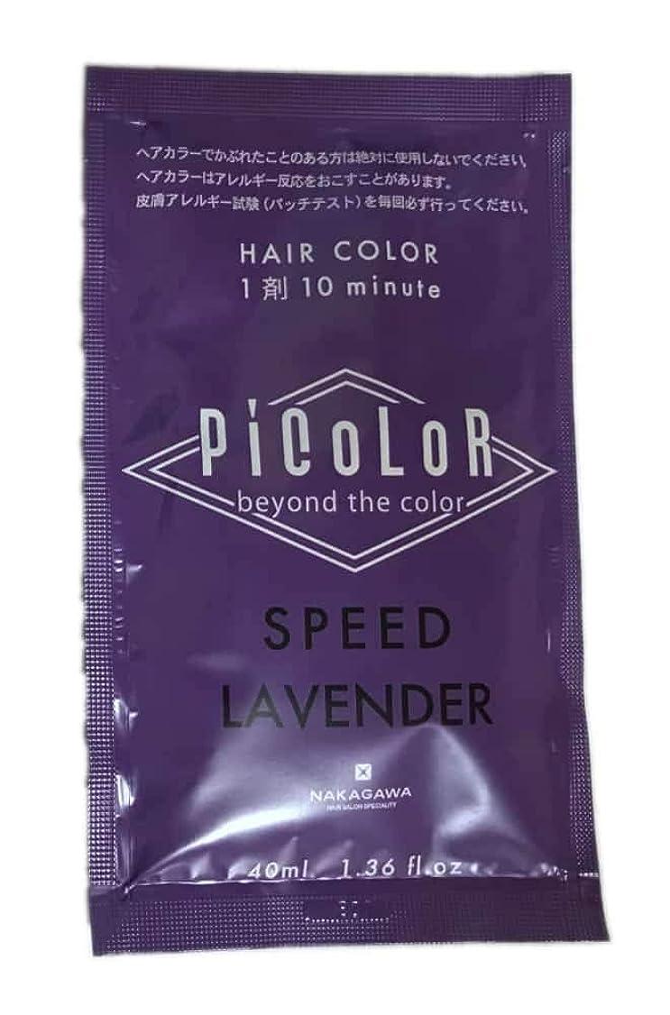 シート知覚できるに負けるムコタ PiCoLoR ピカラスピード+ 40ml(1剤) (ラベンダー)