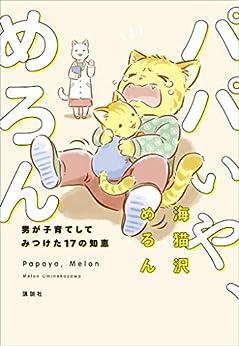 [海猫沢めろん, 三津キヨ]のパパいや、めろん 男が子育てしてみつけた17の知恵