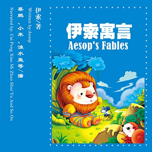 伊索寓言 - 伊索寓言 [Aesop's Fables] (Audio Drama) audiobook cover art