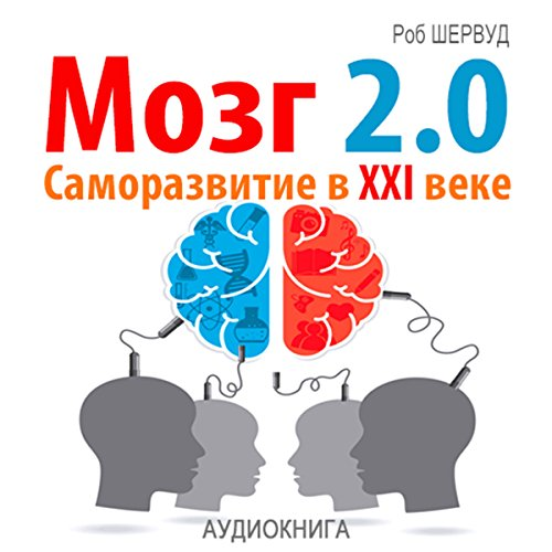 Brain 2.0. Personal Development in the XXI Century (Russian Edition) cover art