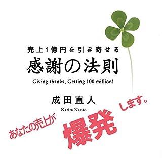 『売上1億円を引き寄せる感謝の法則』のカバーアート