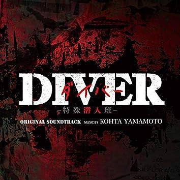 Diver Tokushu Sennyuhan Original Soundtrack