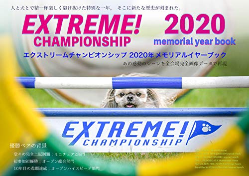EXTREME! CHAMPIONSHIP 2020 memorial year book 写真で振り返る笑顔と感動: 写真で振り返る笑顔と感動 (BOOK FUNTAS)