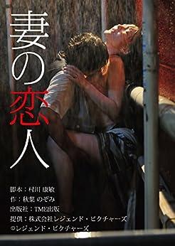 [秋葉のぞみ]の劇場版 「妻の恋人」 レジェンド文庫 (TME出版)