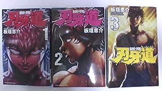 刃牙道 コミック 1-3巻セット (少年チャンピオン・コミックス)