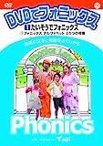 DVDでフォニックス (1) たいそうでフォニックス!