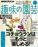 NHK 趣味の園芸 2020年 3月号 [雑誌] (NHKテキスト)