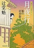 月夜行 〔風の市兵衛〕 (祥伝社文庫)