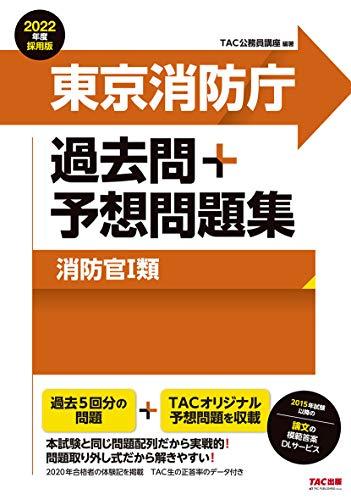 TAC出版『東京消防庁 過去問+予想問題集 (消防官1類) 2022年度採用』