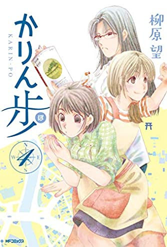かりん歩 4 (MFコミックス フラッパーシリーズ)