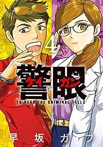 警眼-ケイガン-(4) (ビッグコミックス)
