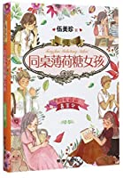 阳光姐姐嘉年华精装版-同桌薄荷糖女孩