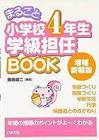まるごと小学校4年生学級担任BOOK