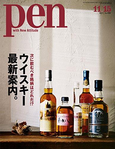 Pen (ペン) 「特集:次に飲むべき銘柄はどれだ!? ウイスキー最新案内。」〈2017年11/15号〉 [雑誌]