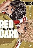 レッドカード(6) (ヤングマガジンコミックス)