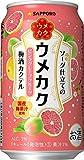 ウメカクソーダ仕立ての梅酒カクテル ピンクグレープフルーツ 24缶