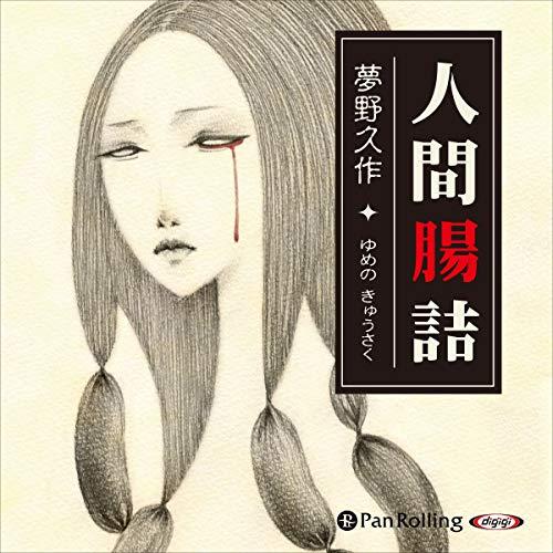 『人間腸詰』のカバーアート