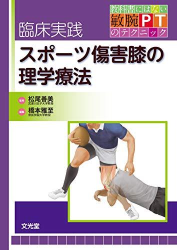 臨床実践 スポーツ傷害膝の理学療法 (教科書にはない敏腕PTのテクニック)