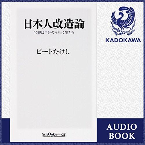 『日本人改造論』のカバーアート