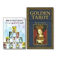 『ゴールデン・タロット』+『初めてでもよく分かるタロット&数秘術入門』