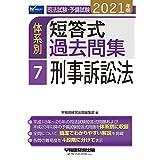司法試験・予備試験 体系別短答式過去問集 (7) 刑事訴訟法 2021年