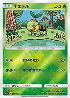 ポケモンカードゲーム/PK-SM5+-001 ナエトル
