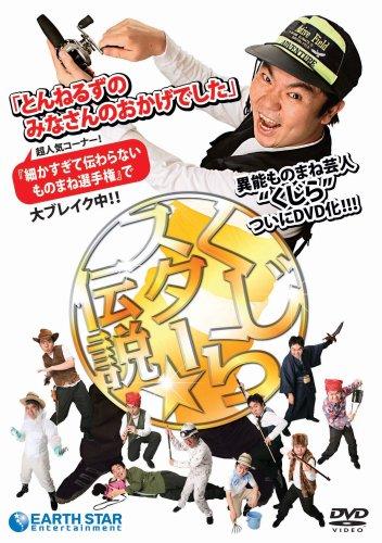 くじら スター☆伝説 [DVD]