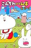 こんちわハム子(1) (講談社コミックス別冊フレンド)
