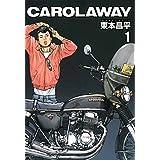 CAROLAWAY 1巻