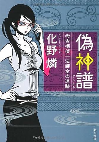 偽神譜  考古探偵一法師全の追跡 (角川文庫)