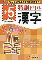 小学特訓ドリル 漢字5年: ワンランク上の学力をつける!